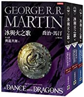 A Dance with Dragons: Book Five of a Song of Ice and Fire