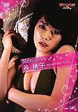 日テレジェニック2007 Memoires 谷桃子 [DVD]