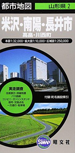都市地図 山形県 米沢・南陽・長井市 高畠・川西町 (地図 | マップル)