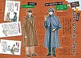 名探偵シャーロック・ホームズ (10歳までに読みたい世界名作) 画像