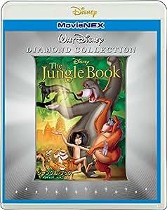 ジャングル・ブック ダイヤモンド・コレクション MovieNEX [ブルーレイ+DVD+デジタルコピー(クラウド対応)+MovieNEXワールド] [Blu-ray]