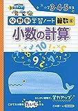 小数の計算―小学3・4・5年生 (分野別学習ノート算数)