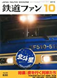 鉄道ファン 2013年 10月号 [雑誌]