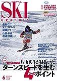 月刊スキーグラフィック2018年6月号