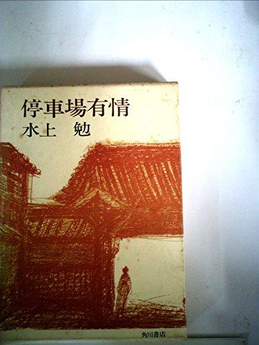 停車場有情 (1980年)