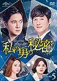 私の男の秘密 DVD-SET5[DVD]
