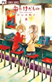 花にけだもの 8 (少コミフラワーコミックス)