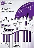 バンドスコアピースBP1690 るらるら / ヒトリエ (Band Score Piece)