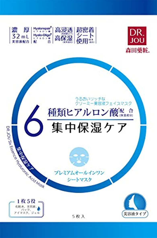 ページ芝生ルールDr.JOU 6種ヒアルロン酸プレミアムオールインワンマスク 集中保湿ケア 5枚