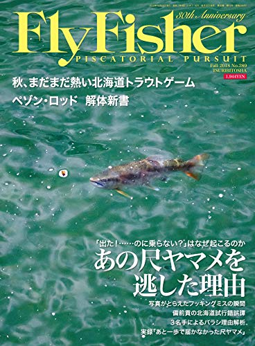 Fly Fisher(フライフィッシャー) 2018年12月号 (2018-10-22) [雑誌]