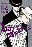 レディ&オールドマン 4 (ヤングジャンプコミックス)