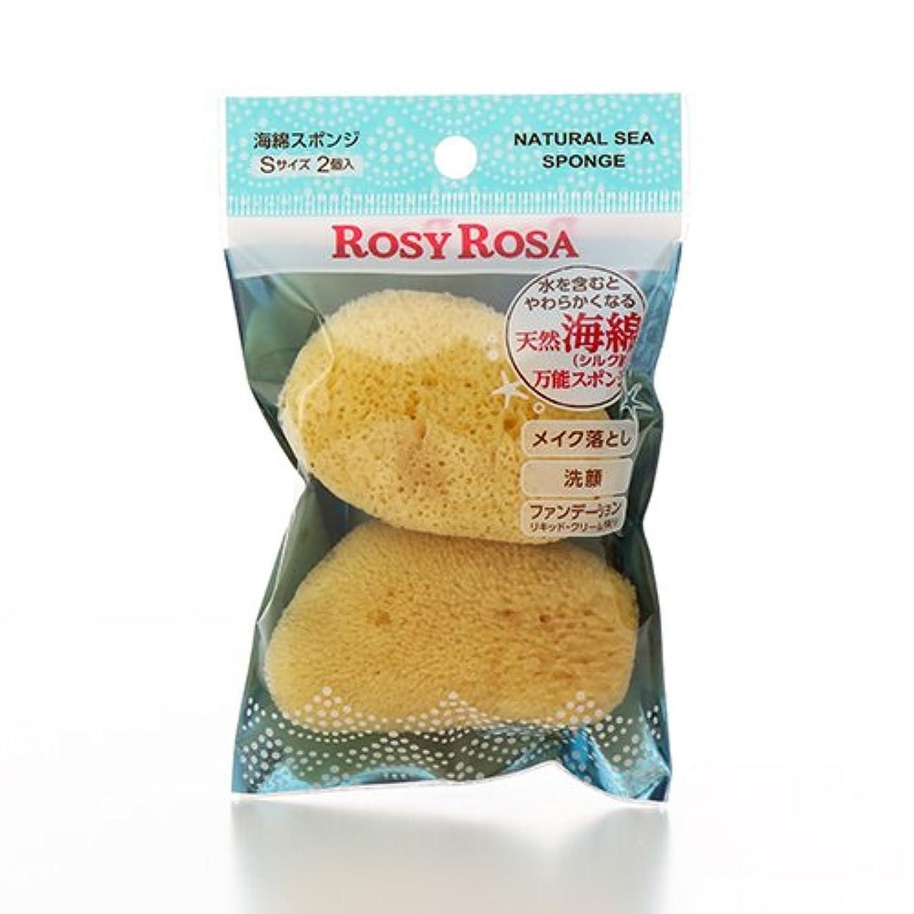 ロージーローザ 天然海綿スポンジ Sサイズ 2個入 【水を含むとやわらかくなる天然海綿(シルク種) メイク落とし、洗顔、ファンデーションに】