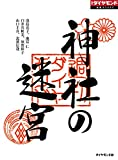 神社の迷宮 週刊ダイヤモンド 特集BOOKS