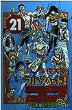 フルアヘッド!ココ 21 (少年チャンピオン・コミックス)