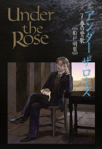 Under the Rose 7 春の賛歌 (バーズコミックス デラックス)の詳細を見る