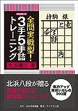 全問実戦型! 3手5手詰トレーニング (将棋連盟文庫)