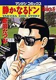 静かなるドン 93 (マンサンコミックス)