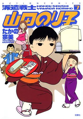 派遣戦士山田のり子 7 (アクションコミックス)の詳細を見る