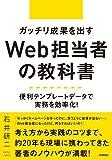 ガッチリ成果を出す Web担当者の教科書 ~便利テンプレートデータで実務を効率化 !