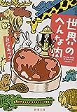世界のへんな肉 (新潮文庫)