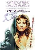 シザーズ/氷の誘惑〈デジタルリマスター版〉 [DVD]