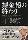 「錬金術の終わり 貨幣、銀行、世界経済の未来」販売ページヘ
