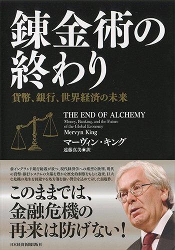 錬金術の終わり 貨幣、銀行、世界経済の未来