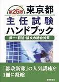 東京都主任試験ハンドブック 第25版