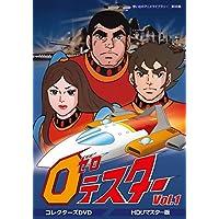 想い出のアニメライブラリー 第96集 ゼロテスター コレクターズDVD Vol.1 <HDリマスター版>