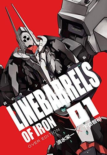 鉄のラインバレル 完全版 1(ヒーローズコミックス)