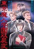 東京魔人学園双屍変―双龍変〈巻之5〉 (プレリュード文庫)