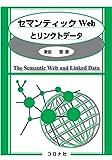 セマンティックWebとリンクトデータ