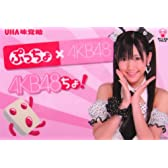 """ぷっちょ×AKB48コラボPOPカード""""渡辺麻友バージョン"""""""