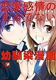 恋愛感情のまるでない幼馴染漫 1 (バンブーコミックス)