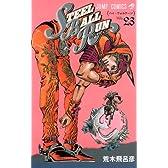 STEEL BALL RUN スティール・ボール・ラン 23 (ジャンプコミックス)