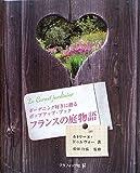 フランスの庭物語  ガーデニング好きに贈るポップアップブック 画像