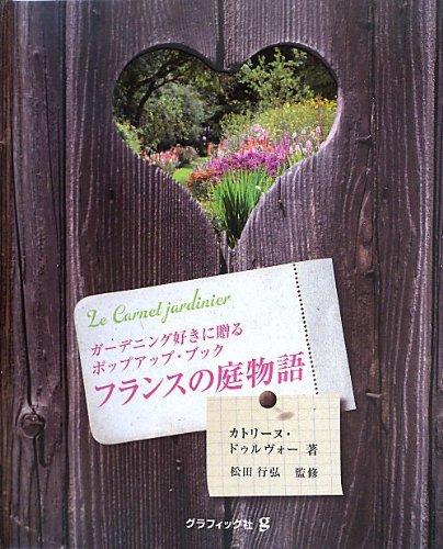 フランスの庭物語  ガーデニング好きに贈るポップアップブックの詳細を見る