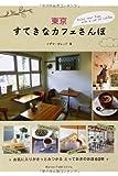 東京すてきなカフェさんぽ