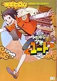 シルクロード少年ユート / タキ ヒロム のシリーズ情報を見る