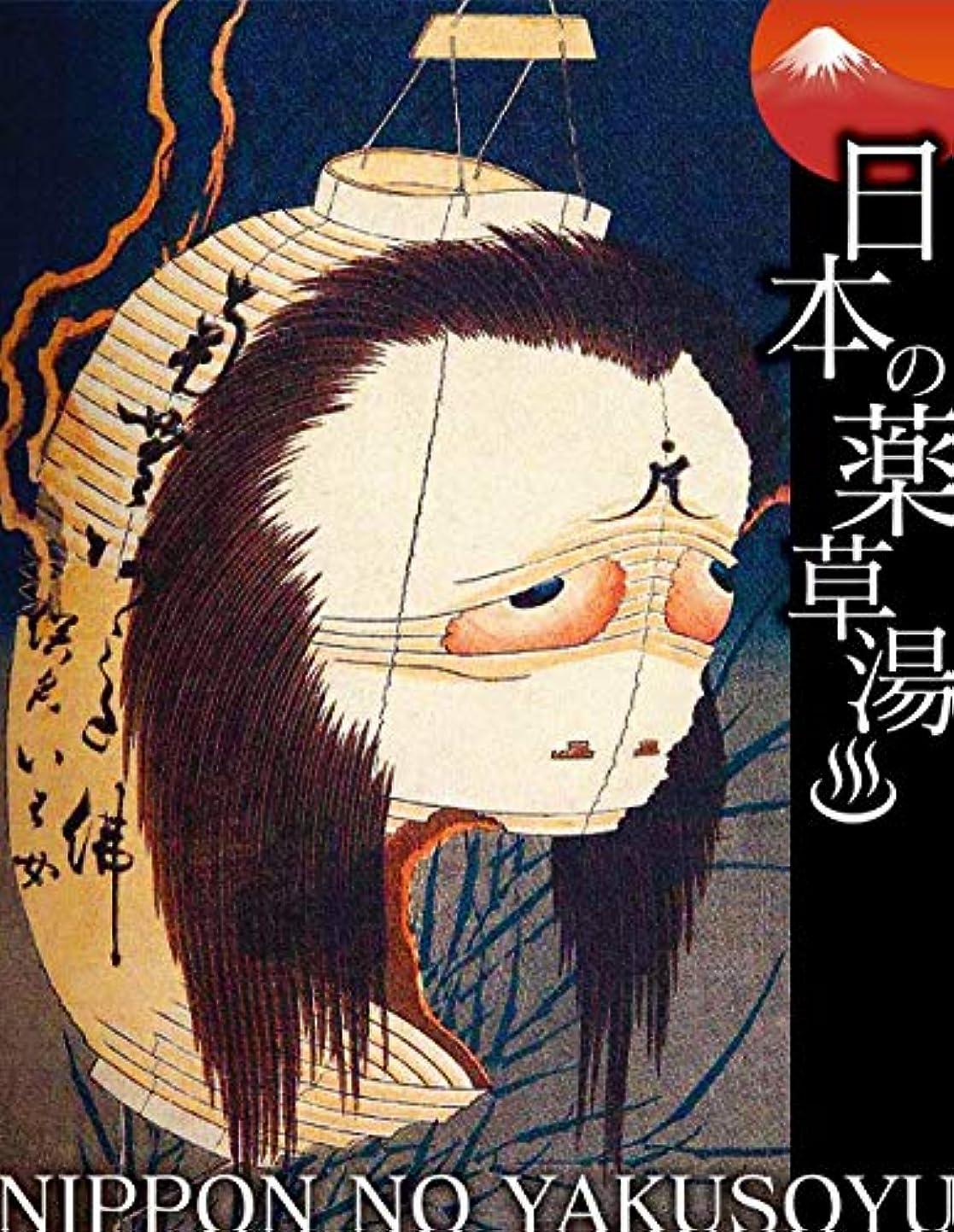 葉を集めるきつくアジア日本の薬草湯 百物語お岩さん