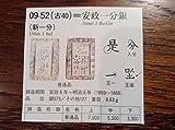 安政一分銀・グレード(美品VF+1)・品位:銀873/他127)・両目:8.63g・業者間相場5千円 ()