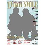 TVnavi SMILE vol.10(テレビナビ首都圏版増刊)2013年12月号