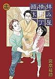 拝み屋横丁顛末記 14巻 (IDコミックス ZERO-SUMコミックス)