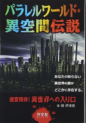 パラレルワールド・異空間伝説―迷宮招待!異世界への入り口