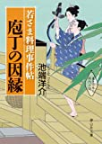 若さま料理事件帖 庖丁の因縁 (静山社文庫)