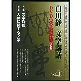 白川静「文字講話」全24巻 (<DVD>)