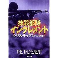 抹殺部隊インクレメント (ハヤカワ文庫NV)
