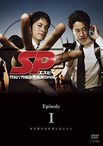 SP エスピー 警視庁警備部警護課第四係 Episode I