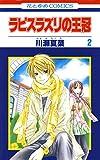 ラピスラズリの王冠 2 (花とゆめコミックス)