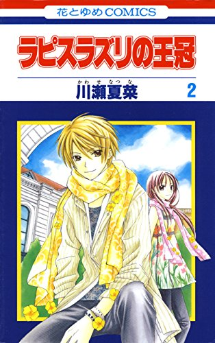 ラピスラズリの王冠 第01-02巻